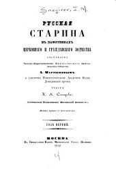 Русская старина в памятниках церковнаго и гражданского зодчества