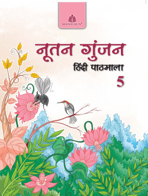 Nootan Gunjan Hindi Pathmala     5 PDF