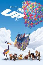 Disney/Pixar Up