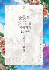 난꽃은 봄바람을 기다리지 않는다 3/5