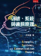 訊號、系統與通訊原理