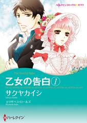 乙女の告白 セット: ハーレクインコミックス