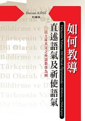 Turkcenin Yabanc  Dil Olarak O retiminde PDF