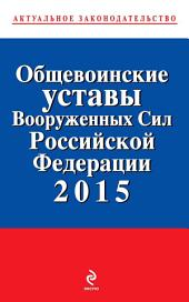 Общевоинские уставы Вооруженных cил Российской Федерации 2015