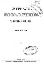 Журналы Московскаго губернскаго земскаго собранія