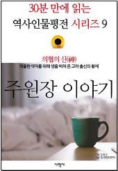 의협의 신(神), 주원장 이야기 : 30분 만에 읽는 역사인물평전 시리즈 9