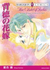 背徳の花嫁: ハーレクインコミックス