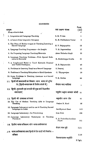 Journal of the Lal Bahadur Shastri National Academy of Administration PDF