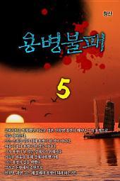 용병불패 5