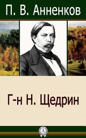 Г-н Н. Щедрин