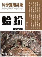 科學養殖常識--蛤蚧養殖新技術