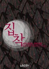 [세트] 집착 (전2권/완결) (서연 저)