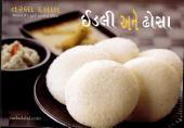 Idlis & Dosa ( Gujarati )