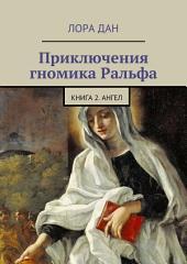 Приключения гномика Ральфа. Книга 2. Ангел
