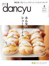 dancyu (ダンチュウ) 2019年 4月号 [雑誌]