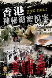 香港神秘絕密檔案