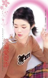 總編愛耍詐~玫瑰出版社之二: 禾馬文化珍愛系列121