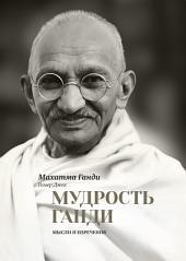 Мудрость Ганди: Мысли и изречения