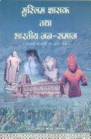 Muslim Shasak tatha Bhartiya Jan Samaj