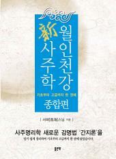 월인천강 신사주학: 종합편