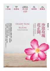 沙漠玫瑰花正開:修復傷痕、尋回真我,一段擁抱幸福的療癒旅程