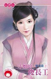 小姐的俊長工《限》: 禾馬文化紅櫻桃系列335