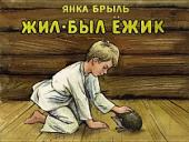 Жил-был ежик (Диафильм)