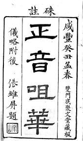 Zhengyin juhua