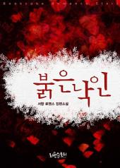 [세트] 붉은 낙인 (전2권/완결)