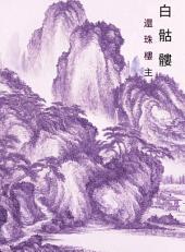 白骷髏: 玄幻神魔劍俠系列