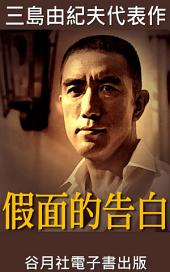 假面的告白: 日本小說家大賞