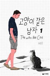 [무료] 고양이 같은 남자 1