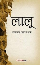 লালু / Lalu (Bengali): Classic Bengali Novel