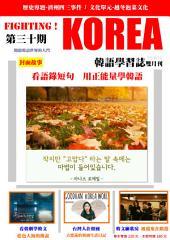 Fighting!KOREA 韓語學習誌第三十期:看語錄短句 用正能量學韓語