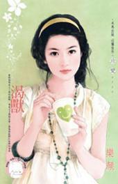 渴獸《限》: 禾馬文化珍愛系列361