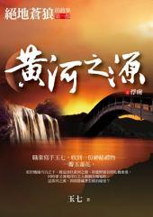 黃河之源 2:俘虜: 驚悚懸疑003
