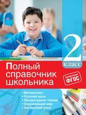 Полный справочник школьника. 2 класс