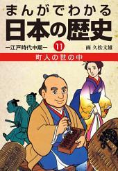 まんがでわかる日本の歴史11 町人の世の中ー江戸時代中期ー