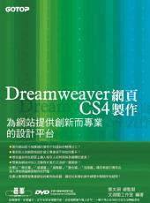 Dreamweaver CS4網頁製作--為網站提供創新而專業的設計平台 (電子書)