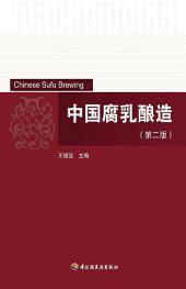 中国腐乳酿造(第二版)