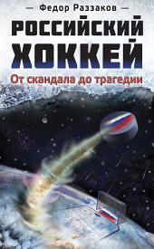 Российский хоккей: от скандала до трагедии