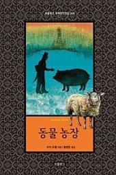 동물 농장보물창고 세계명작전집 9