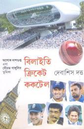 Bilaiti Cricket Cocktail (Bengali)