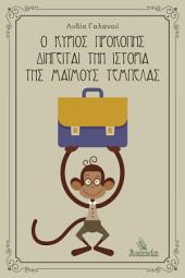 Ο Κύριος Προκόπης Διηγείται την Ιστορία της Μαϊμούς Τεμπέλας