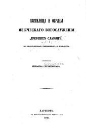 Святилища и обряды языческаго богослуженія древних славян, по свидѣтельствам современным и преданіям