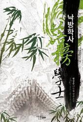 [세트] 낙방학사 (전10권/완결)