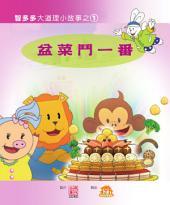 《盆菜鬥一番》智多多親子漫畫: Hong Kong ICAC Comics 香港廉政公署漫畫