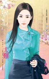太難~轉身愛之一: 禾馬文化珍愛系列612