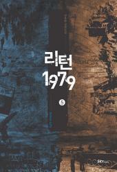 리턴1979 - 5