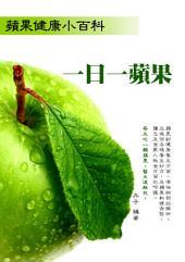 一日一蘋果:讓醫生遠離我!